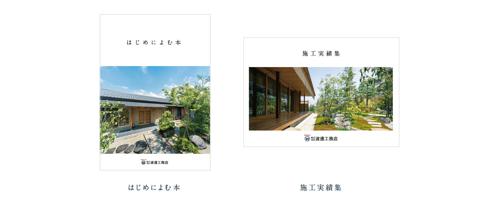 天然木の家総合ガイド(会社案内)・天然木の家標準仕様ガイド・最寄りの展示場パンフレット