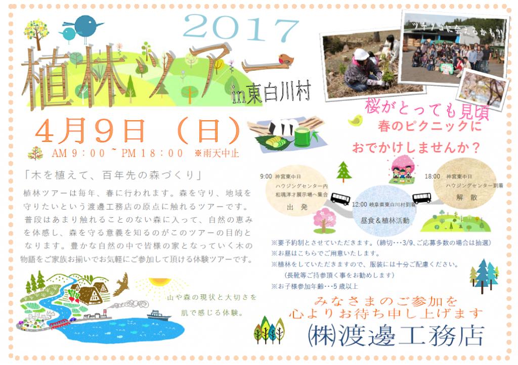 2017植林ツアー