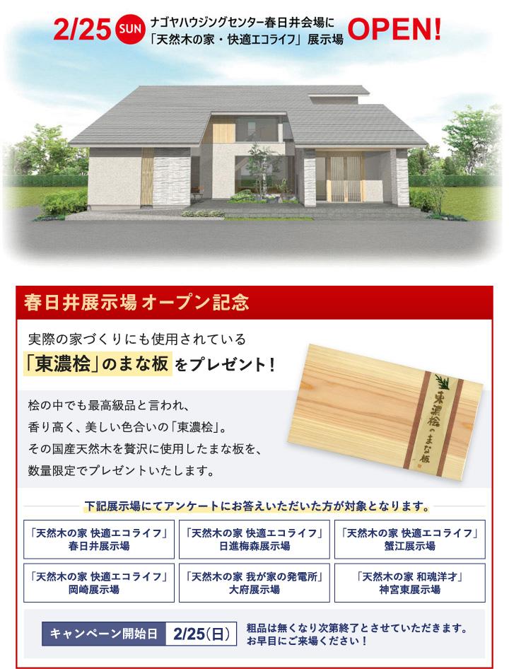 「天然木の家 快適エコライフ」<BR>春日井展示場(H30.2月末オープン予定)