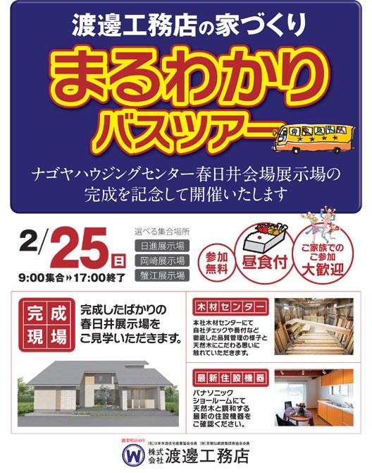 春日井展示場OPEN記念 家づくりまるわかりバスツアー