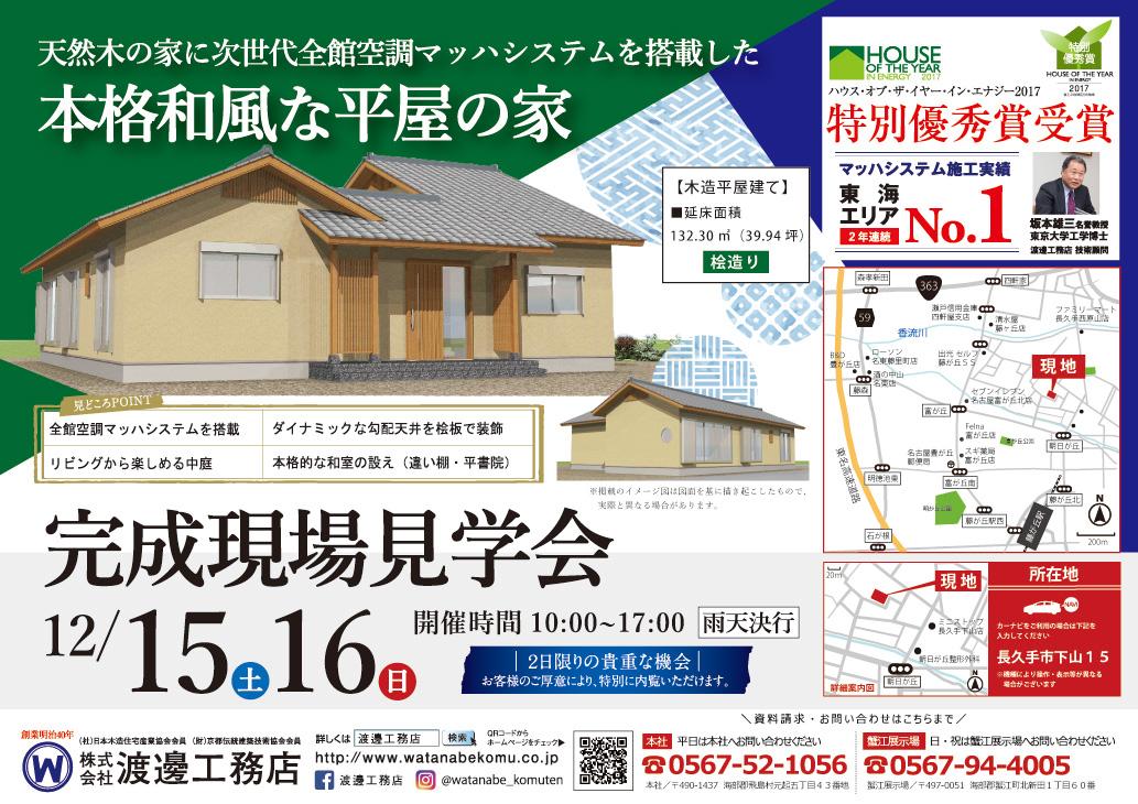 12/15・16 完成現場見学会(長久手市)