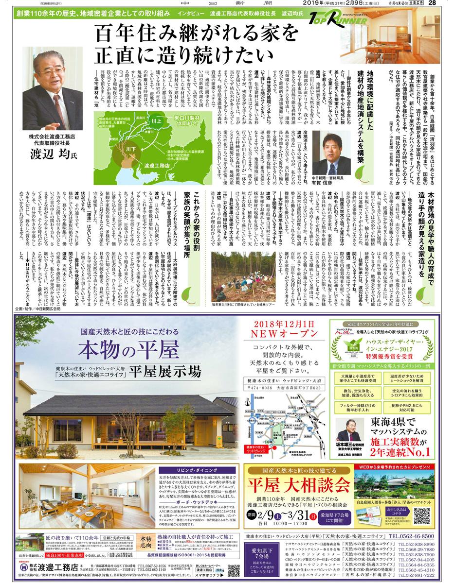 20190209newspaper