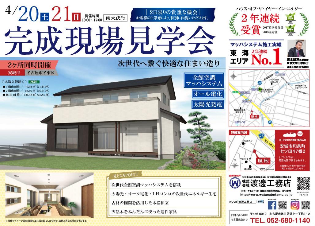 4/20・21 完成現場見学会(安城市)